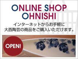 ONLINE SHOP OHNISHI(インターネットからお手軽に大西 陶芸の商品をご購入いただけます。)