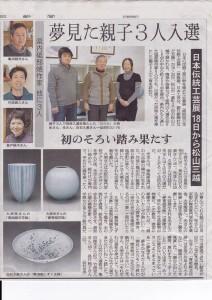 朝日新聞記事2