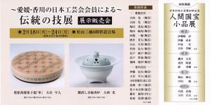 第60回日本伝統工芸展ハガキ