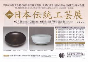 第60回日本伝統工芸展(縮小)