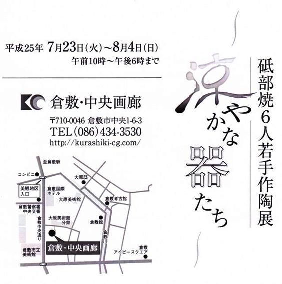 倉敷DM 1