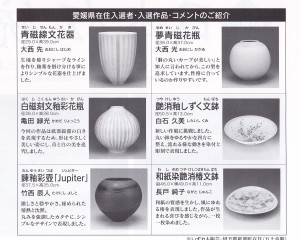 第60回日本伝統工芸展2(縮小)